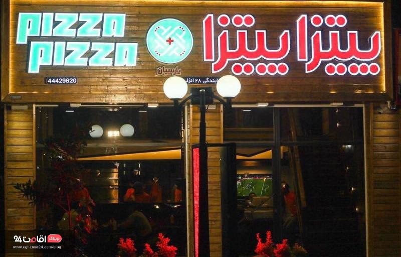 فست فودهای انزلی - پیتزا پیتزا