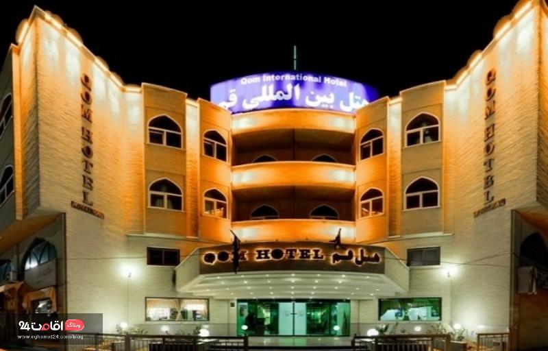 بهترین هتل قم - هتل بین المللی قم