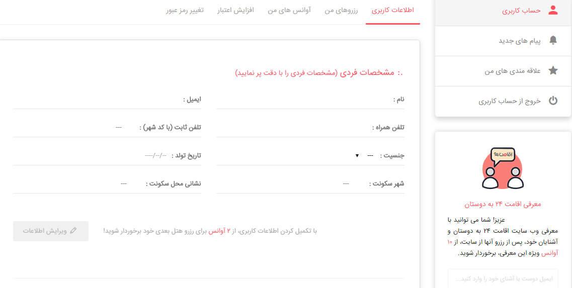 پنل کاربری سایت